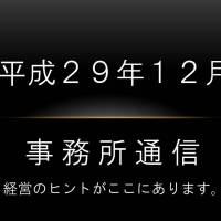 事務所通信bana平成29年12月