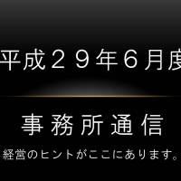 事務所通信bana平成29年6月