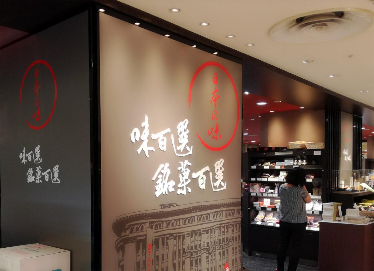 東京日本橋高島屋地下1階にある味百選では鮒寿司が売られている