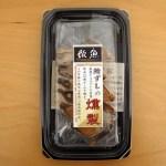 飯魚:鮒ずしの燻製