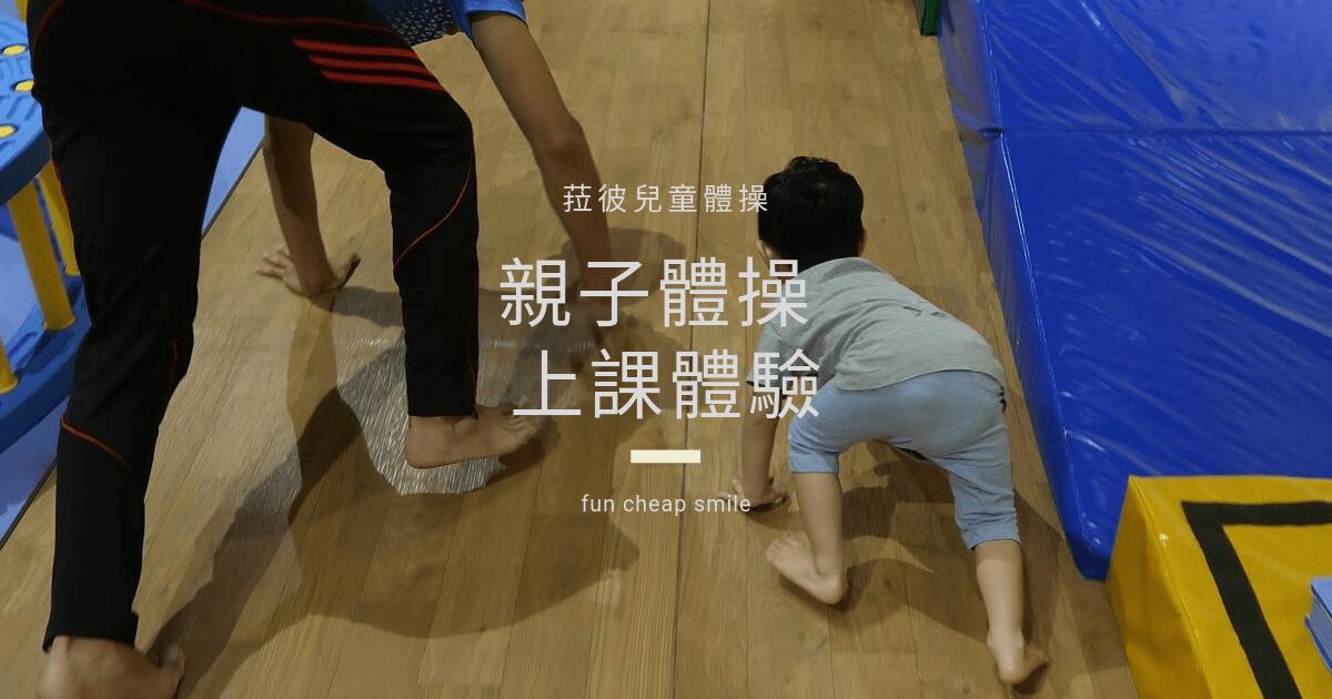 感覺統合的親子體操 台中菈彼兒童體操