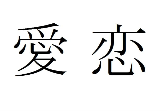 戀と愛の違いは何?意味の違いや漢字の違い名言や名曲からも紐解く! | FUNDO