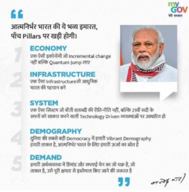5 Pillars of Economy