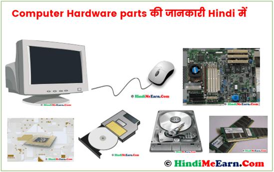 computer hardware ki jaankari