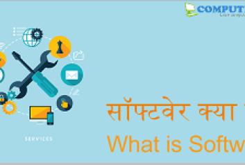 ssoftware kya hai (what is software)