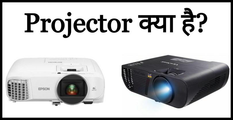 प्रोजेक्टर क्या है (What is Projector Explain in Hindi)