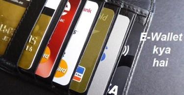 Digital Wallet या E-Wallet क्या है?