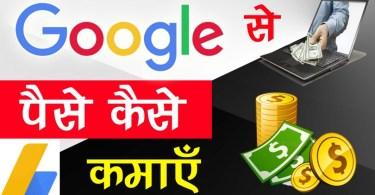 Google Navlekha Kya Hai? प्रोजेक्ट नवलेखा से पैसे कैसे कमाएं?