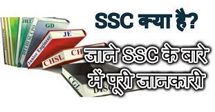 ssc क्या है ? पूरी जानकारी