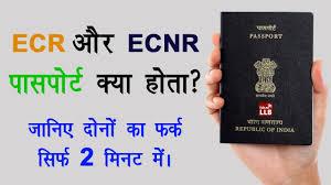 ECR और NON ECR पासपोर्ट में क्या अंतर होता है