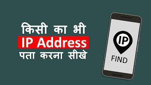 IP Address क्या है जाने हिंदी में (what is IP Address in hindi)
