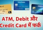 Debit Card और Credit Card क्या है? इन दोनो में क्या अंतर है