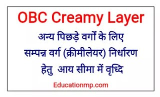 obc creamy layer