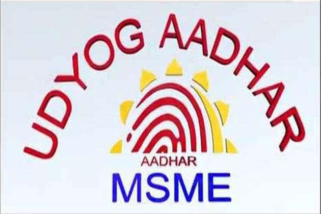 उद्योग आधार का रजिस्ट्रेशन व लाभ की जानकारी (UDYOG AADHAR REGISTRATION DOCUMENT BENEFITS INFORMATION IN HINDI )