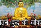 गौतम बुद्ध की जीवनी और उपदेश