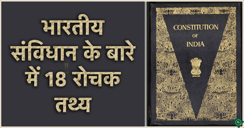 भारतीय संविधान के बारें में 18 रोचक तथ्य