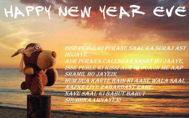 happy new year eve romantic