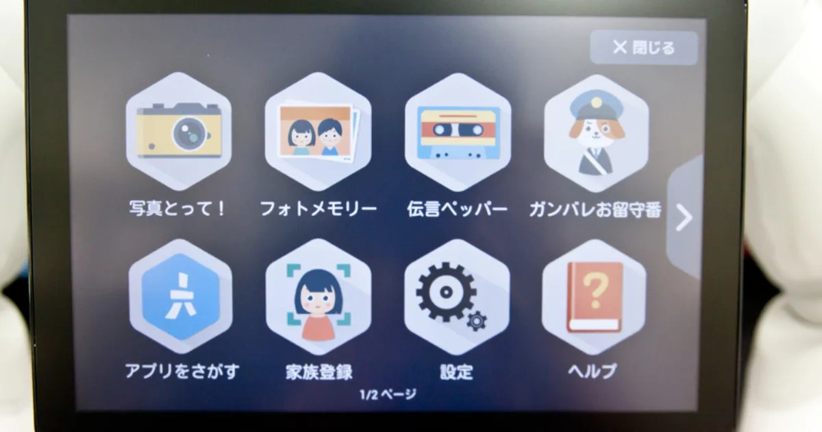 ロボットの新入社員Pepper紹介編!搭載アプリケーションをみてみました!