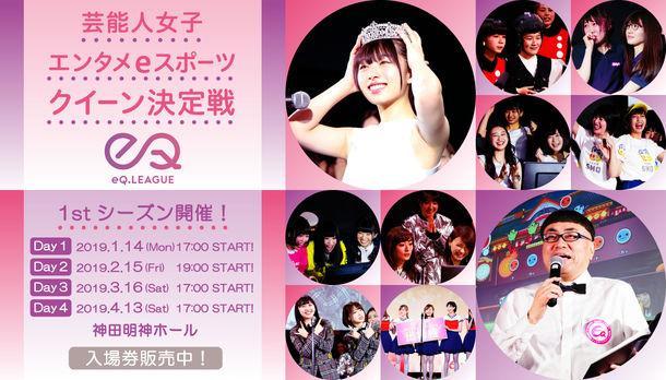 日本女藝人的電競比賽e-sports Queen League開幕