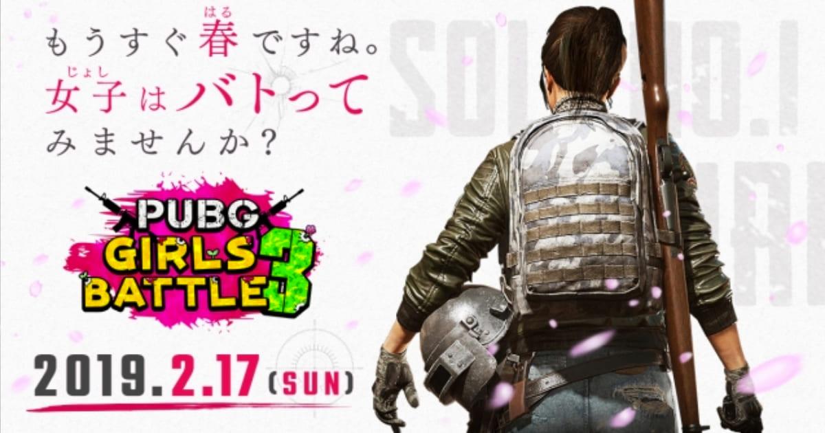 女性限定の大会「第3回 PUBG GIRLS BATTLE」が2月17日開催!
