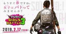 第3回 PUBG GIRLS BATTLE 女子限定電競大賽於2月17日舉行!