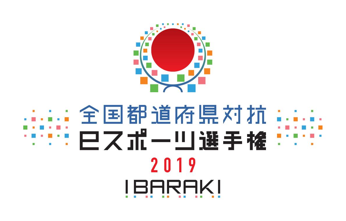 日本全國都縣市對抗戰開催!「電競選手權 2019 IBARAKI」