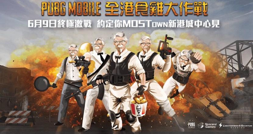 香港KFC × PUBG MOBILE 再次舉辦大賽!獎金獎品超過200,000元!