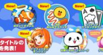 LINEがインストール不要で遊べるミニゲームを6タイトル発表!LINEアカウント連携で友達と遊べる
