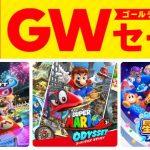 1648ゴールデンウィークはPS4三昧!PlayStation Storeで「GAME WEEKセール」開催中!なんと最大90%オフ!