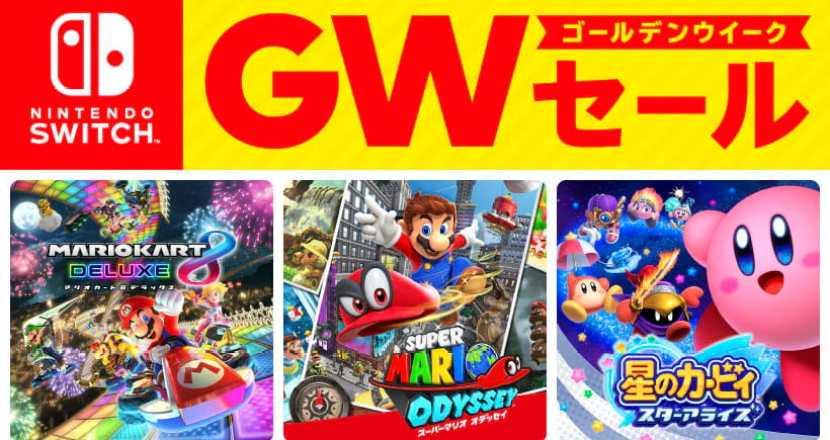 GWはSwitch三昧!「Nintendo Switch ゴールデンウィーク セール」開催!