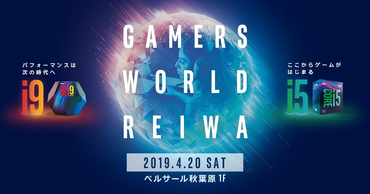「INTEL GAMERS WORLD REIWA」將於2019年4月20日在秋葉原舉行