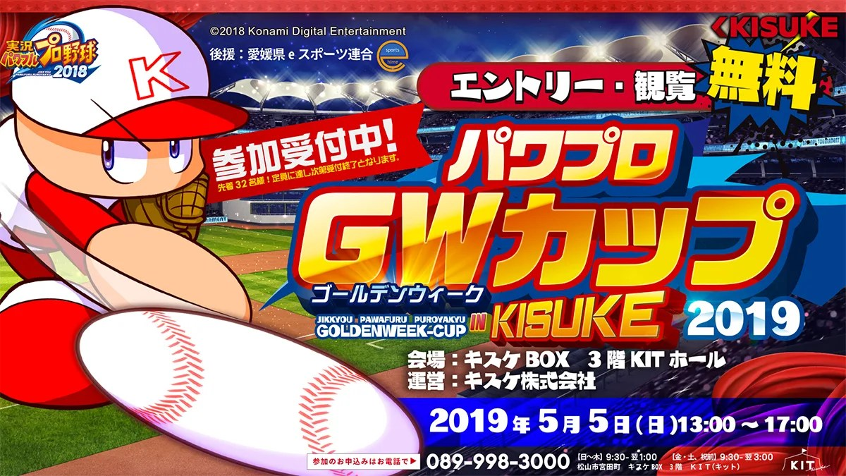 愛媛県松山市がeスポーツイベント「パワプロGWカップ IN キスケ 2019」を開催