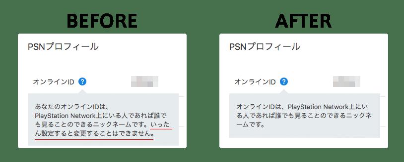 PSN Browser