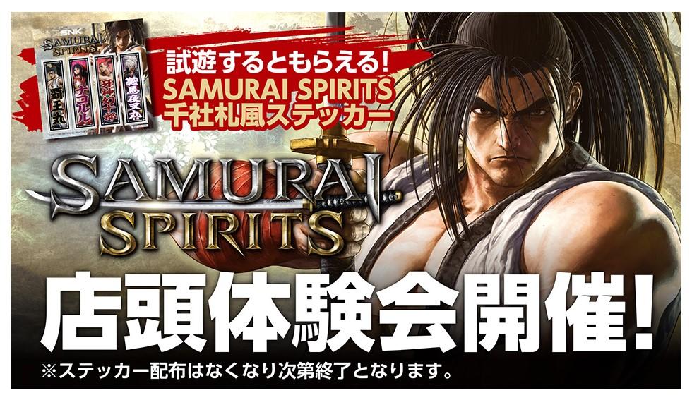 SNK「SAMURAI SPIRITS」最新作の体験会を開催!初日は4月26日秋葉原にて