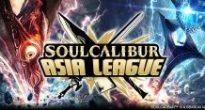 SOULCALIBUR VI(ソウルキャリバー6)アジアリーグの開催が決定