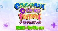 TOKYO MX「eスポーツ MaX」が主催のイベント「eスポーツMaX Gaming Festival Spring」開催