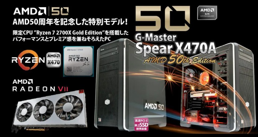 AMD 50周年記念モデル ゲーミングPC「G-Master Spear X470 AMD 50th Edition」