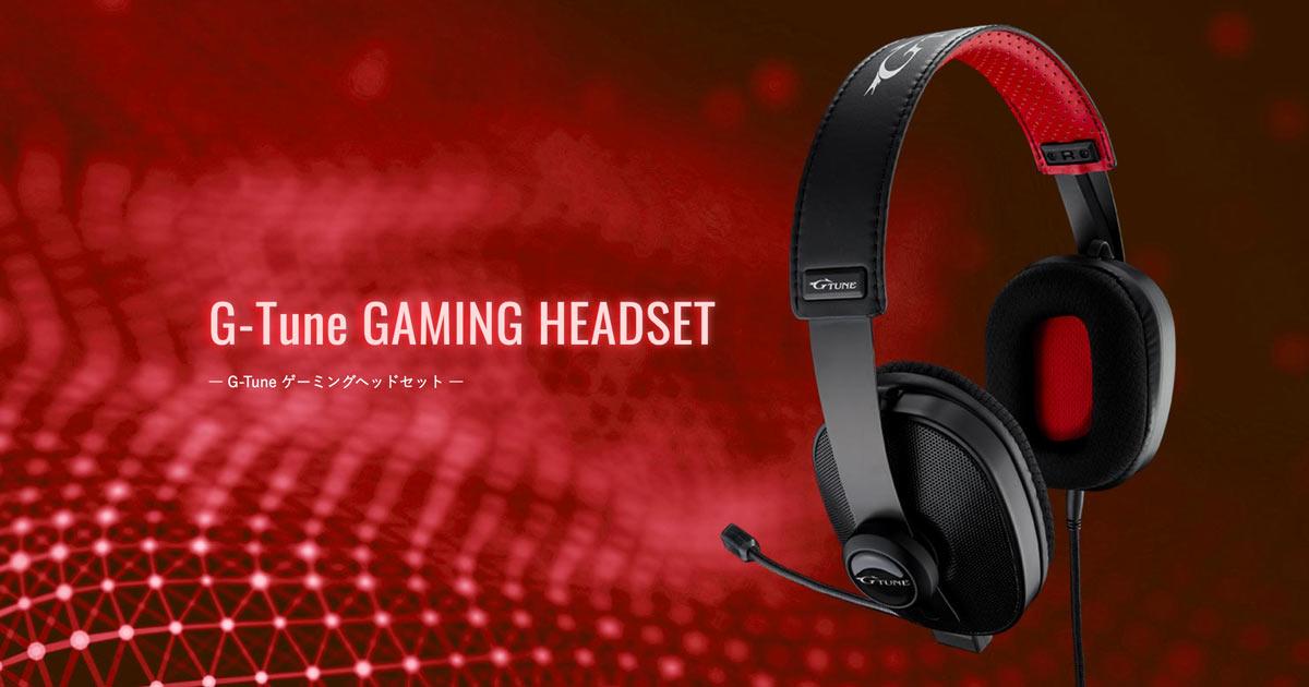 マウスコンピューターよりシミュレーテッド7.1chサラウンド対応のヘッドセット「G-Tune GAMING HEADSET」が発売