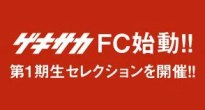 サッカー情報専門サイトのゲキサカがeスポーツプレイヤー&YouTuberを応援する「ゲキサカFC」を始動!