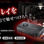 2717サンワサプライから遅延なしでプレイ可能な4K対応ゲームキャプチャー「400-MEDI032」発売!録画・配信・編集ができてゲーム実況に最適!