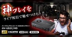 アイ・オー・データが単体で録画可能なHDMIキャプチャーユニット「GV-US2C/HD」を発売