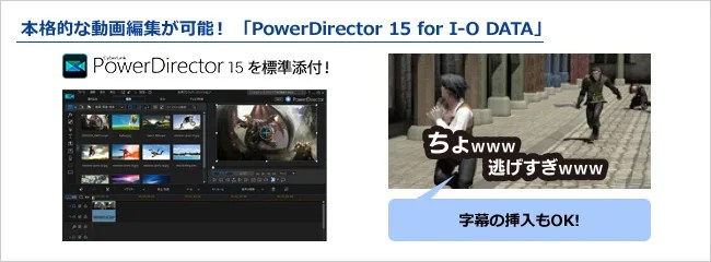 PowerDirector 15 for I-O DATA