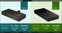 j5create製キャプチャーボード2種が日本発売決定!「JVA04-A」は4K/60fpsのパススルー対応