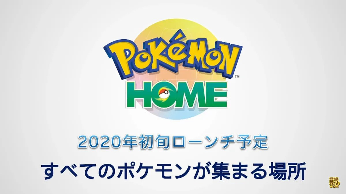 ポケモン事業戦略発表会2019