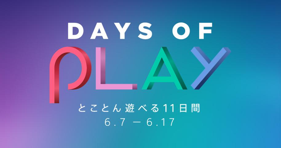 PlayStation「Days of Play(デイズ オブ プレイ)2019」の詳細発表