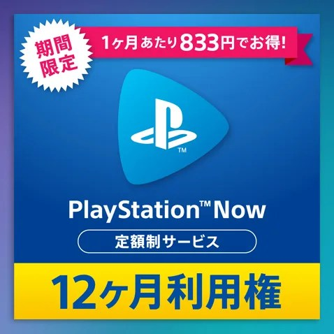 PlayStation®Now 12ヶ月利用権 Special Price