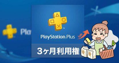 【悲報】PlayStation Plusが値上げ
