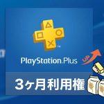 3256消費税増税したのに大幅値下げ!「PlayStation Now」がサービス内容を変更!