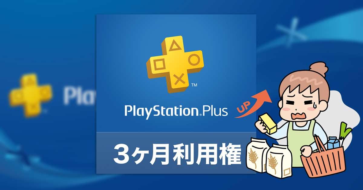 PlayStationPlus訂閱由8月1日起加價