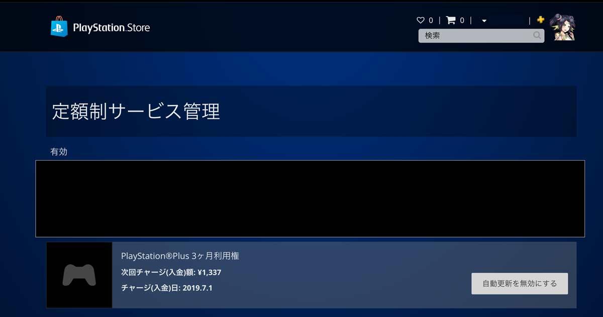 PS Plus自動更新